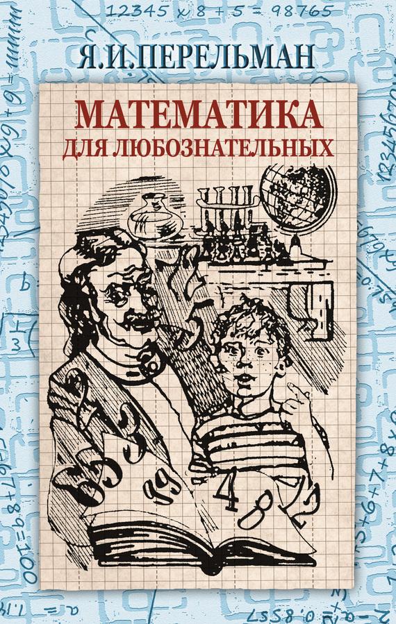 Яков Перельман - Математика для любознательных