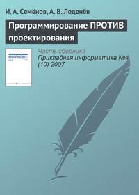 - Программирование ПРОТИВ проектирования