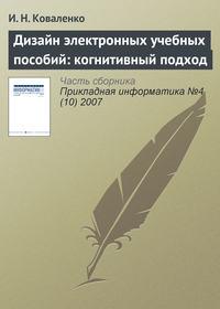 Коваленко, И. Н.  - Дизайн электронных учебных пособий: когнитивный подход