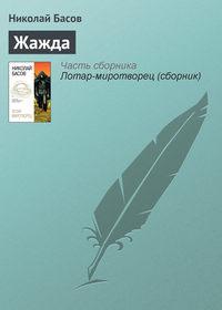 Басов, Николай  - Жажда