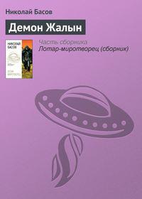 Басов, Николай  - Демон Жалын