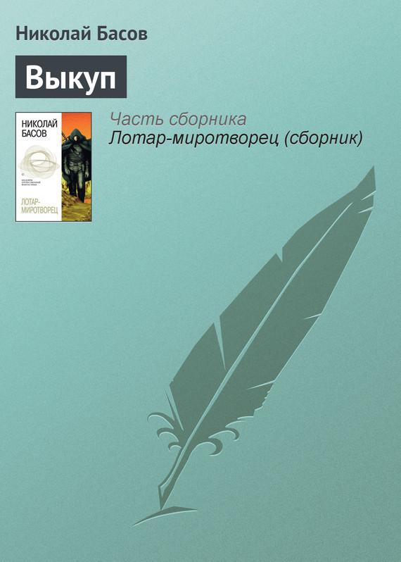 занимательное описание в книге Николай Басов