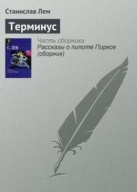- Терминус