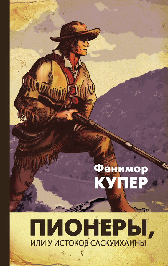 Джеймс Купер - Пионеры, или У истоков Саскуиханны
