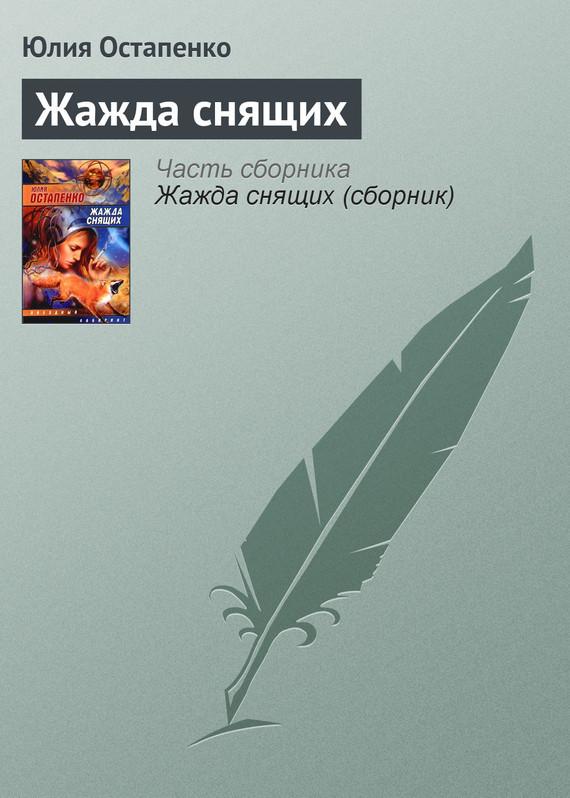 Юлия Остапенко Жажда снящих юлия комольцева я балдею от его ямочек