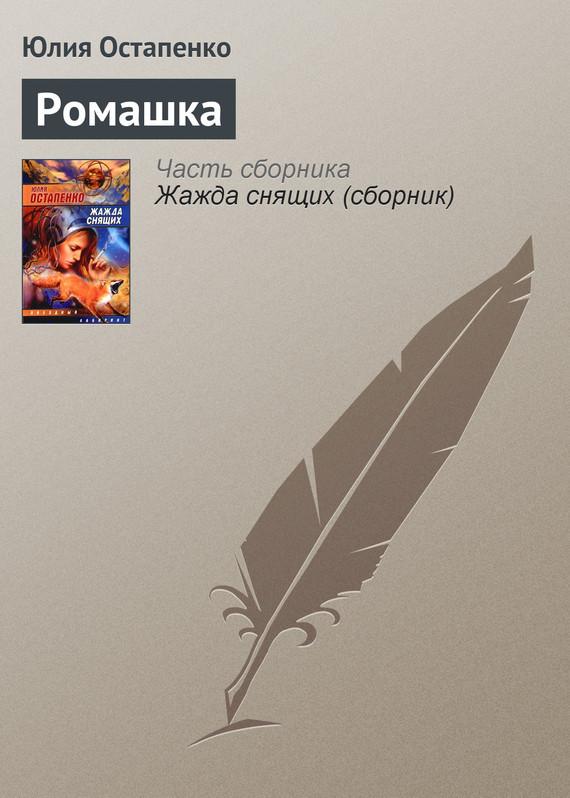 Остапенко, Юлия  - Ромашка