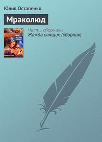 Остапенко, Юлия  - Мраколюд