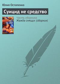 Остапенко, Юлия  - Суицид не средство