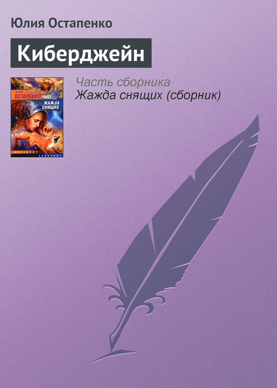 Юлия Остапенко Киберджейн