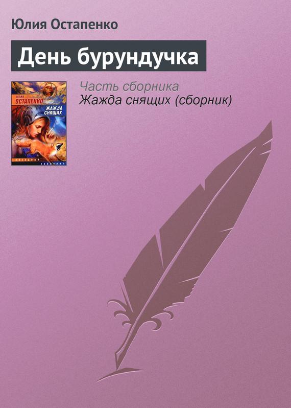 Юлия Остапенко День бурундучка юлия комольцева я балдею от его ямочек