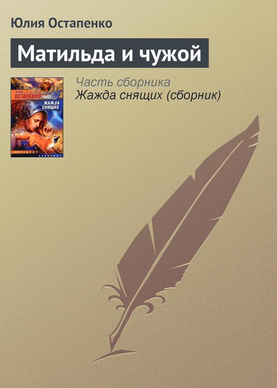 Юлия Остапенко - Матильда и чужой