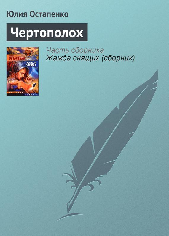 Юлия Остапенко Чертополох