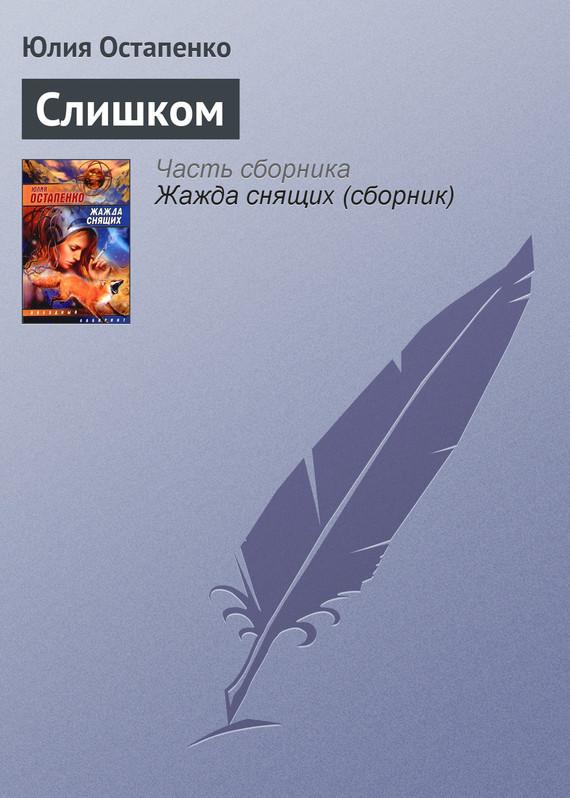 скачать книгу Юлия Остапенко бесплатный файл