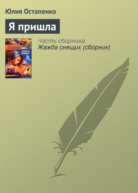 бесплатно скачать Юлия Остапенко интересная книга