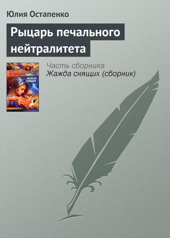просто скачать Юлия Остапенко бесплатная книга