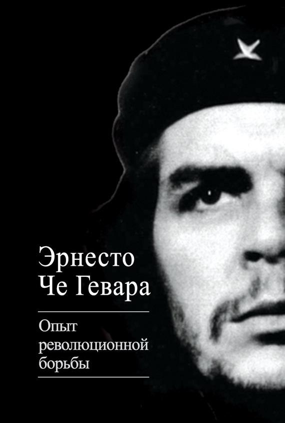 Эрнесто Че Гевара Опыт революционной борьбы платошкин н н че гевара