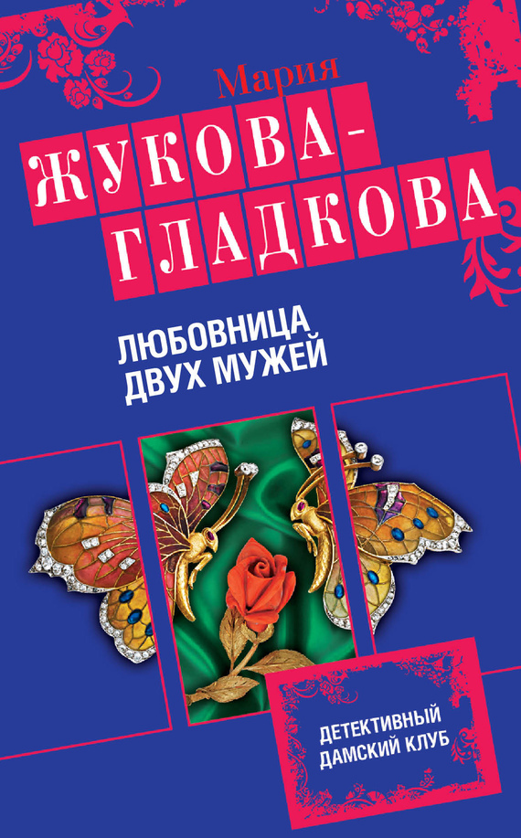 Мария Жукова-Гладкова Любовница двух мужей мария жукова гладкова ненависть начинается с любви