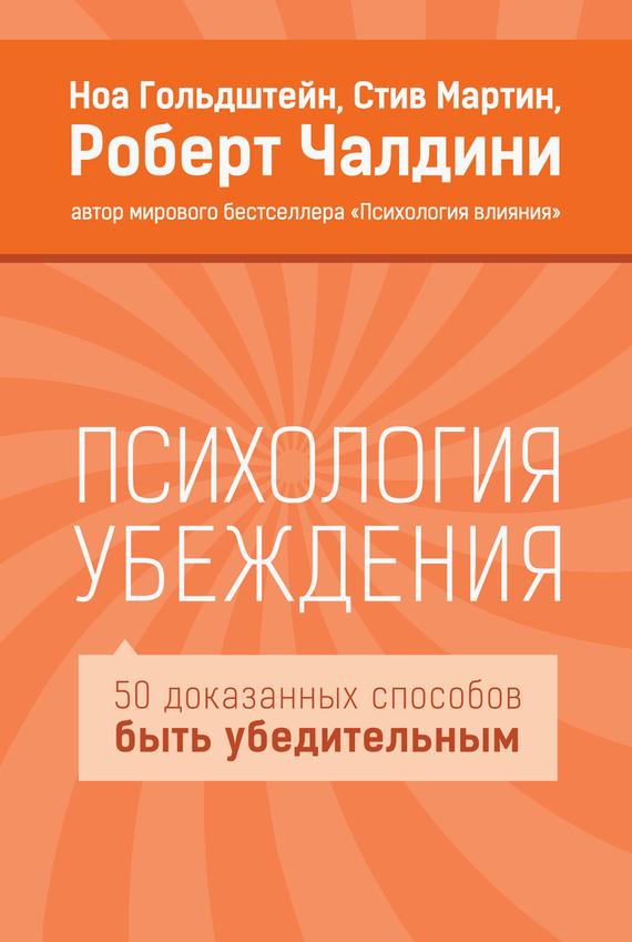 Обложка книги Психология убеждения. 50 доказанных способов быть убедительным, автор Чалдини, Роберт