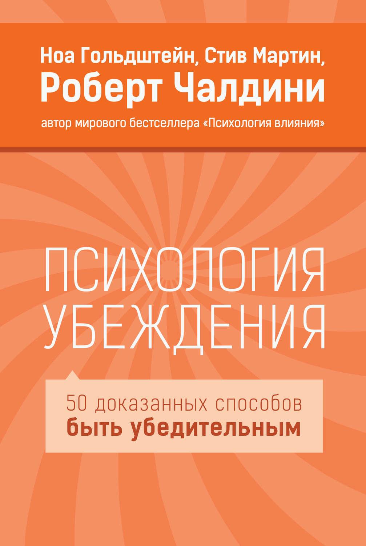 Роберт чалдини психология убеждения скачать бесплатно pdf