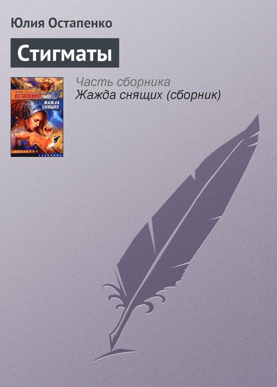 Юлия Остапенко Стигматы цирюльник борис глазами психолога о стыде умереть но не сказать
