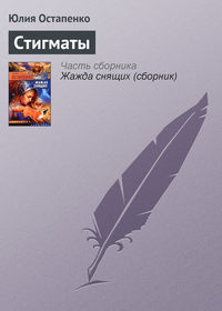 Остапенко, Юлия  - Стигматы