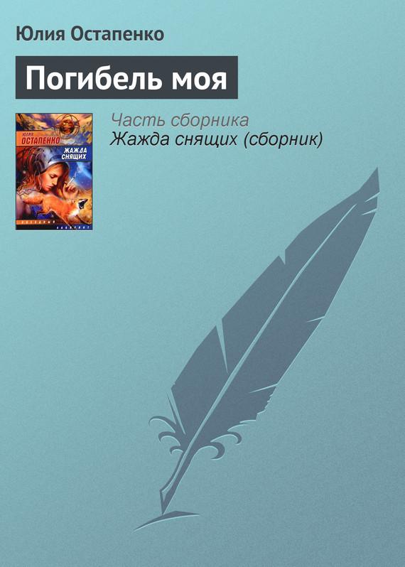 Юлия Остапенко Погибель моя анатолий ярмолюк зеленоглазая моя погибель