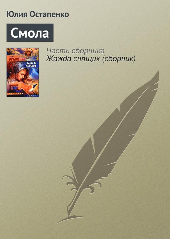 Юлия Остапенко бесплатно