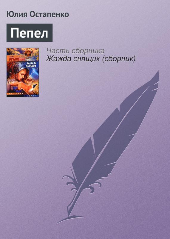 Юлия Остапенко - Пепел