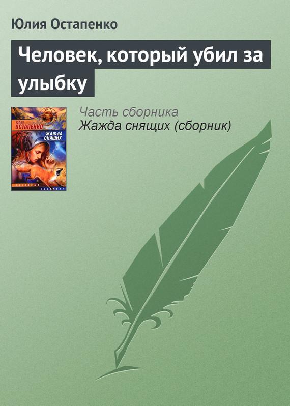 Юлия Остапенко Человек, который убил за улыбку алешина л миллион за улыбку