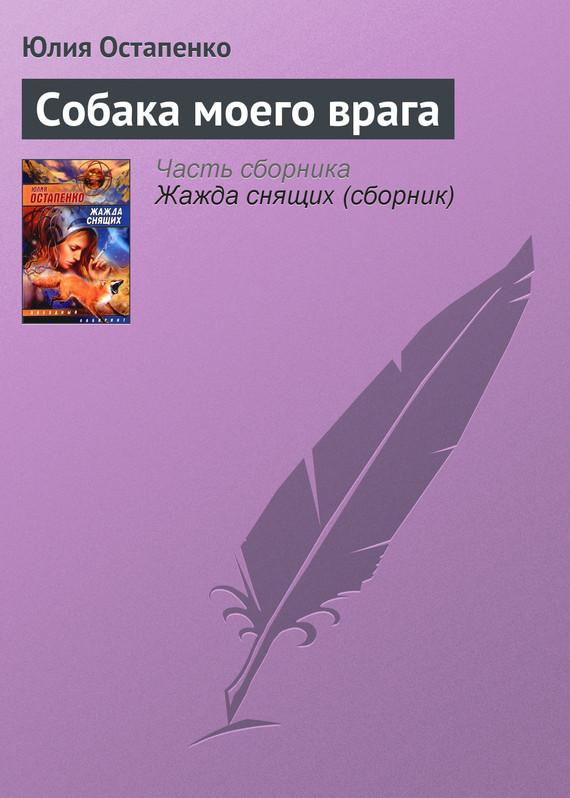 доступная книга Юлия Остапенко легко скачать