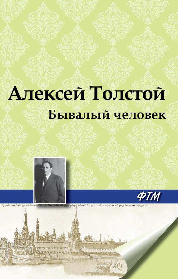 яркий рассказ в книге Алексей Толстой