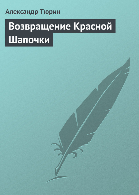 Александр Тюрин Возвращение Красной Шапочки