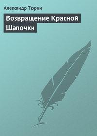 Тюрин, Александр  - Возвращение Красной Шапочки