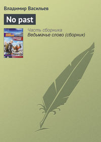 Васильев, Владимир  - No past