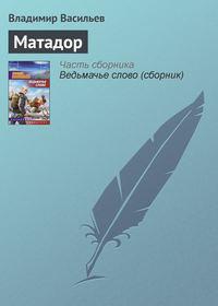 Васильев, Владимир  - Матадор