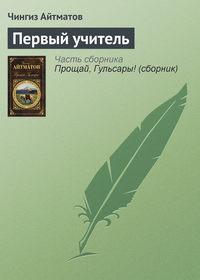 Айтматов, Чингиз  - Первый учитель