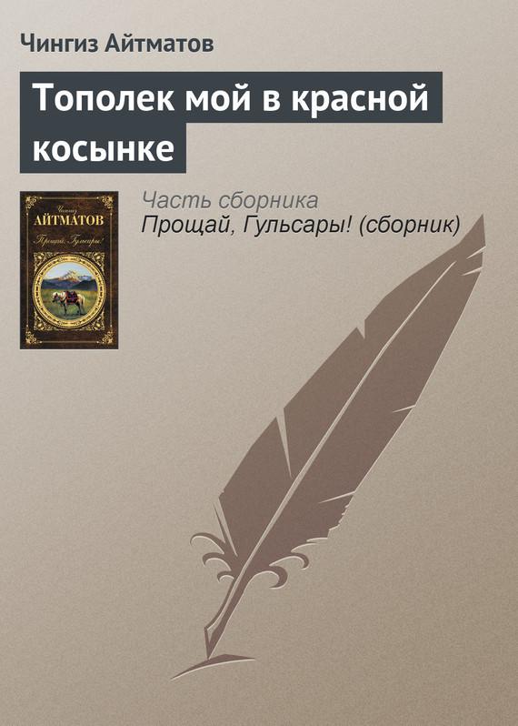 Чингиз Айтматов - Тополек мой в красной косынке