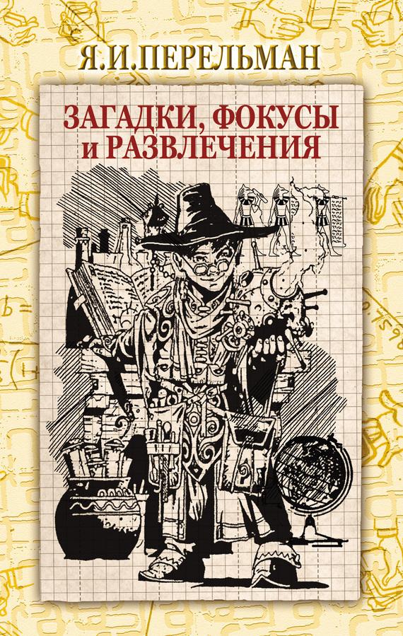 Яков Перельман Загадки, фокусы и развлечения (сборник)