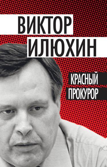 Красный прокурор (сборник)