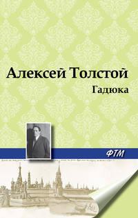 Толстой, Алексей  - Гадюка