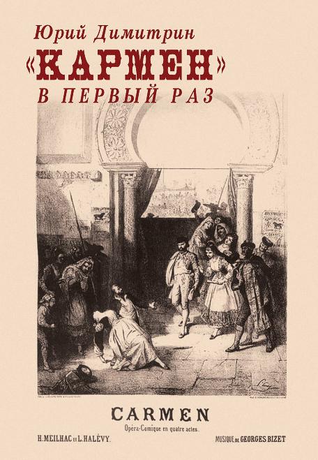 Юрий Димитрин «Кармен» в первый раз юрий соломин от адъютанта до его превосходительства