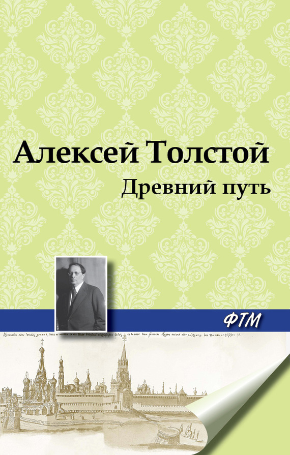 Алексей Толстой Древний путь алексей комлев глаза надежды