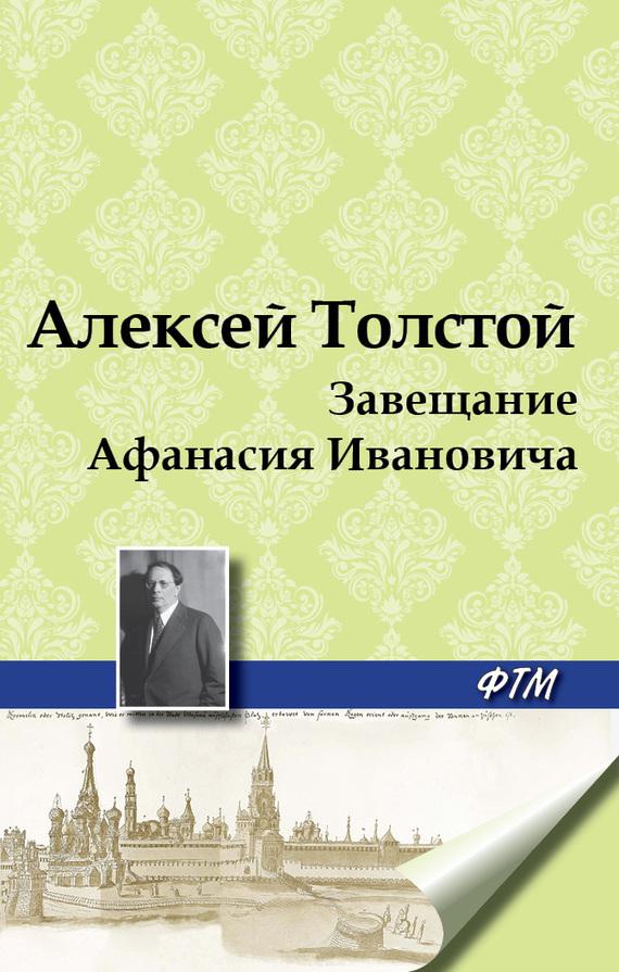 Алексей Толстой - Завещание Афанасия Ивановича