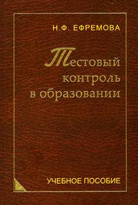Ефремова, Надежда  - Тестовый контроль в образовании