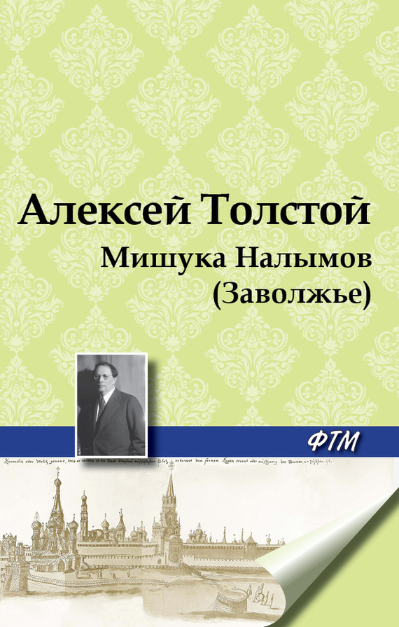 Алексей Толстой Мишука Налымов (Заволжье)
