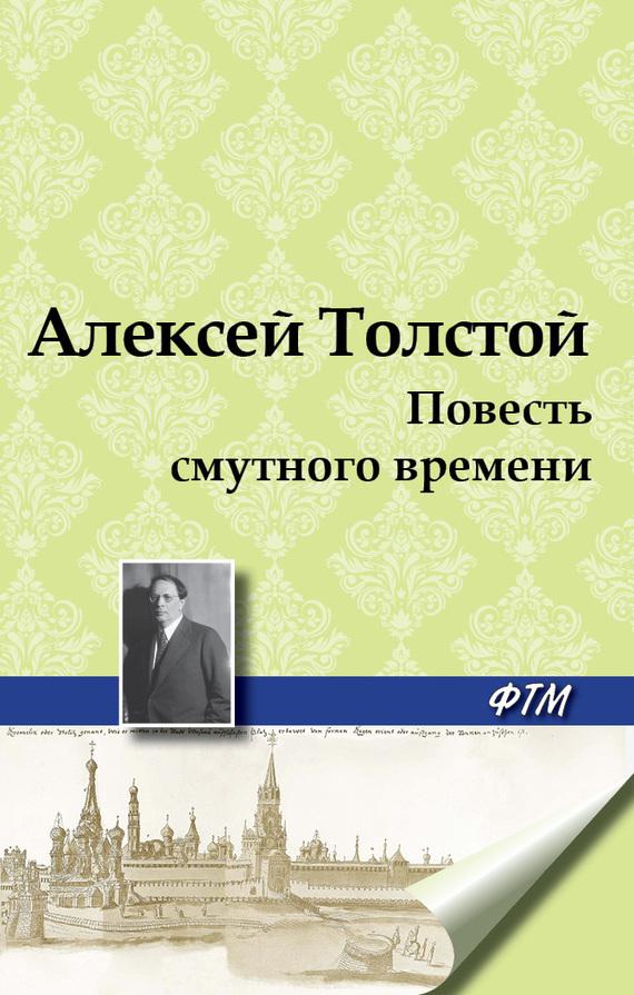 Алексей Толстой Повесть смутного времени алексей комлев глаза надежды