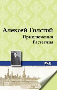 Толстой, Алексей  - Приключения Растегина
