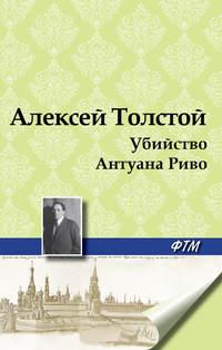 Толстой, Алексей  - Убийство Антуана Риво