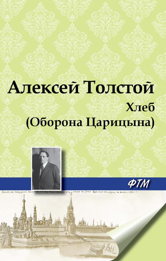 Алексей Толстой Хлеб (Оборона Царицына) повесть временныхъ летъ по лаврентiевскому списку