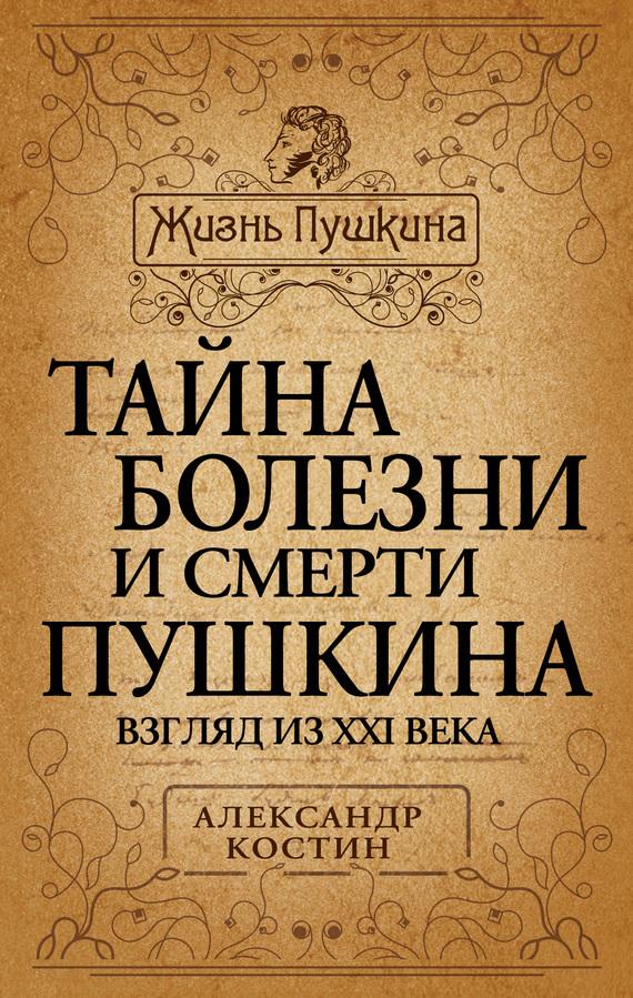 Александр Костин бесплатно